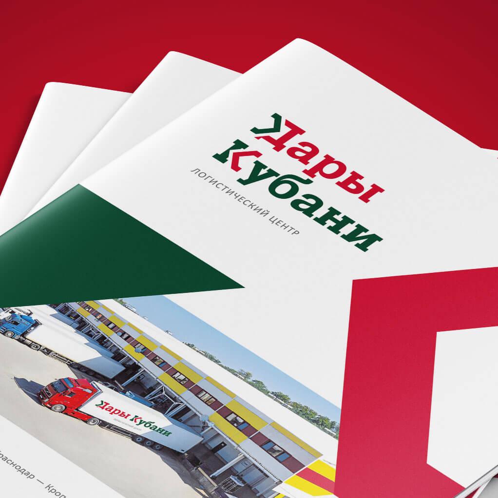 Создание логотипа и разработка фирменного стиля логистического центра «Дары Кубани»