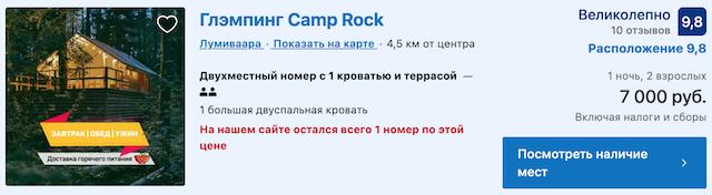 глэмпинг Camp Rock на майские