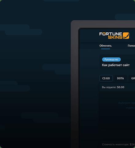 Проектирование и дизайн сервис по продаже и обмену скинов для игр CS:GO и Dota — Fortune Skins