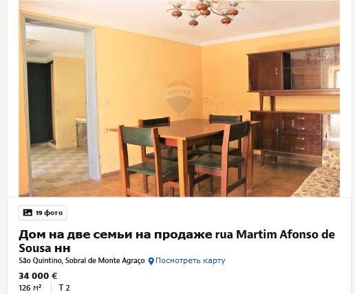дом за 30 тысяч португалия