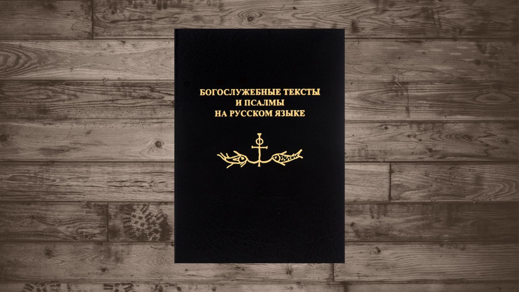 Купить Богослужебные тексты и псалмы на русском языке в пер. Анри Волохонского 978-5-98604-535-1