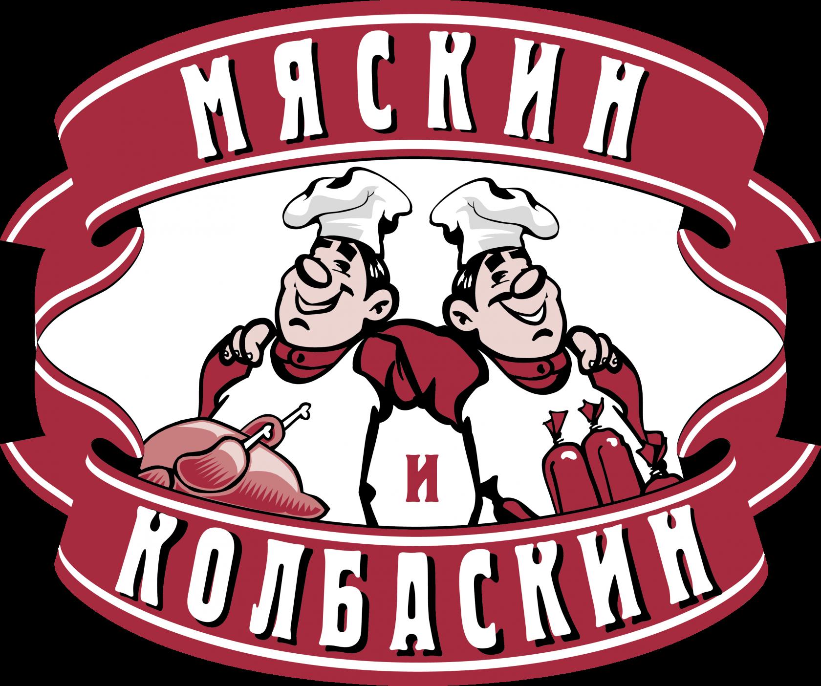 Мяскин и Колбаскин