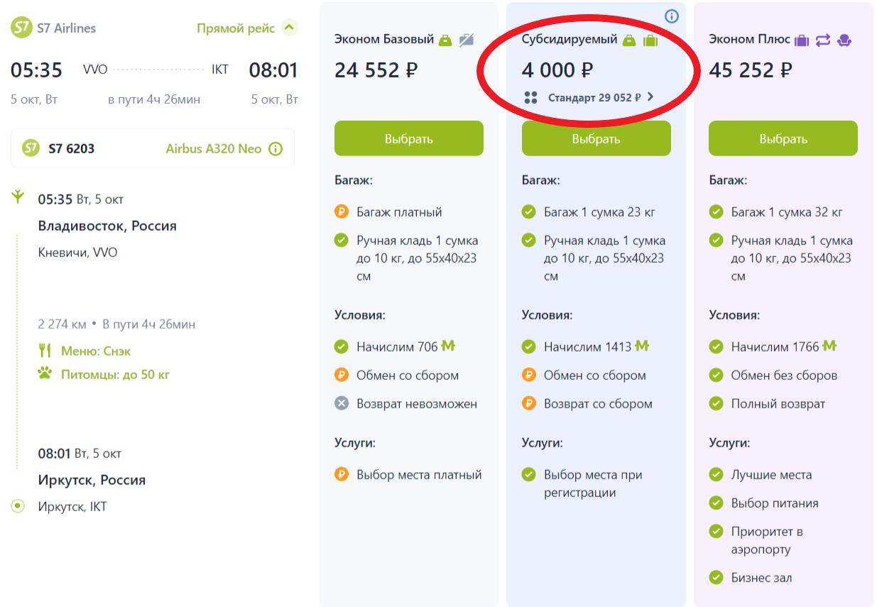 Стоимость  билетов владивосток иркутск