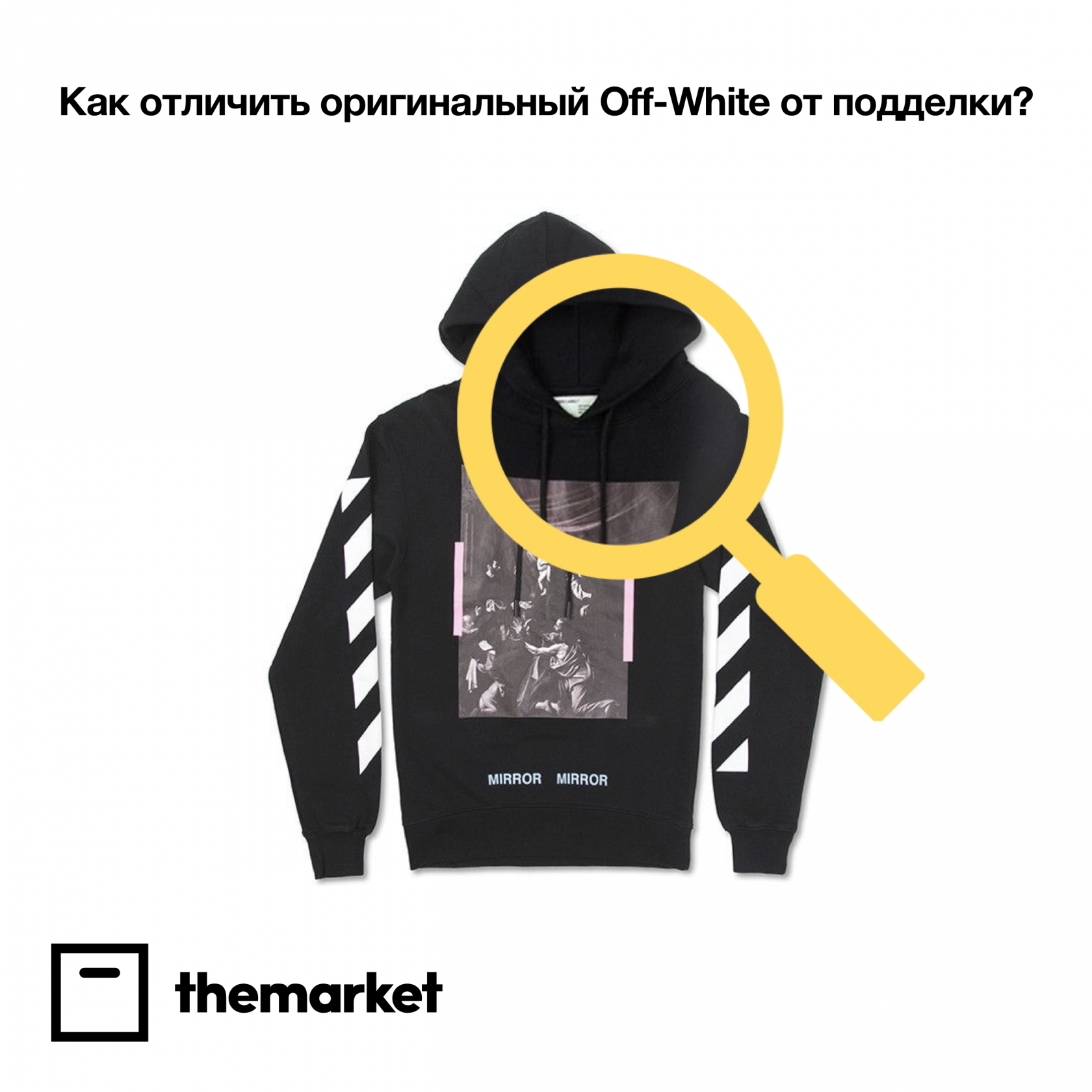 6ad79e3ec95a Как отличить оригинальный Off-White от подделки?