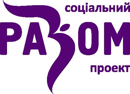 РАЗОМ