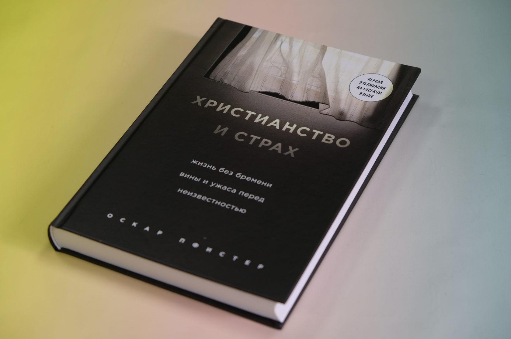 Купить книгу Оскар Пфистер «Христианство и страх. Жизнь без бремени вины и ужаса перед неизвестностью» 978-5-04-095202-1