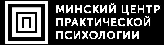 Минский центр практической психологии