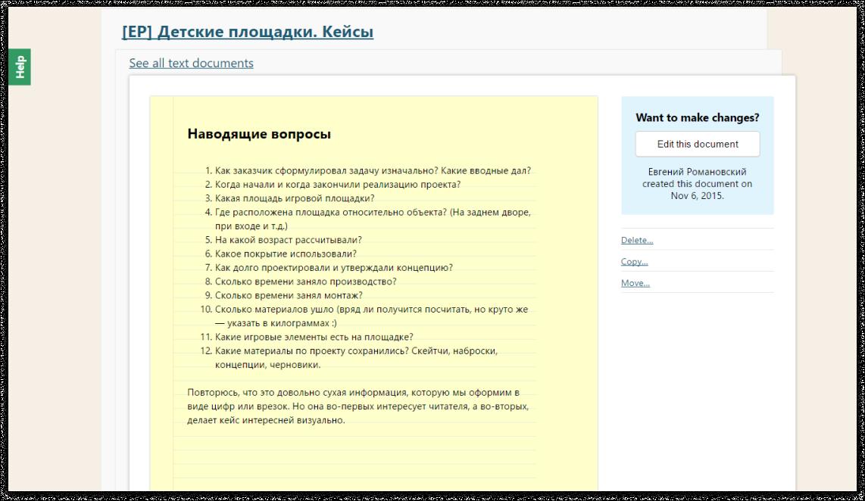 Наводящие вопросы— еще неплан беседы. Они нужны, чтобы поддерживать разговор инаправлять его внужную сторону   SobakaPav.ru