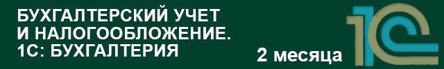 дистанционное обучение повышение квалификации бухгалтерский учет и налогообложение 1С:Бухгалтерия омгу им. достоевского