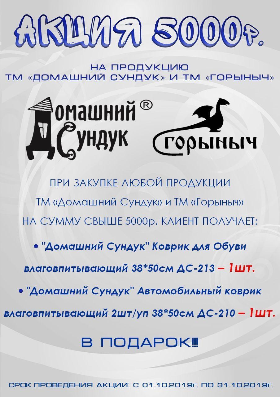 Акция 5000руб на продукцию ТМ «Домашний сундук»