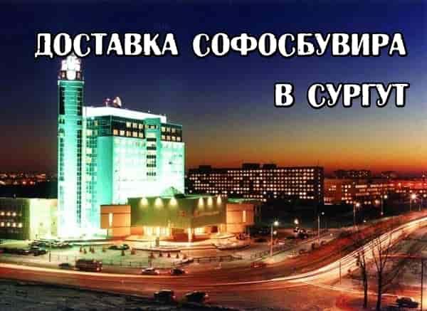 Софосбувир в Сургуте с доставкой