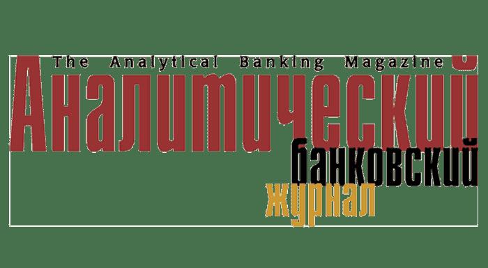 Аналитический банковский журнал