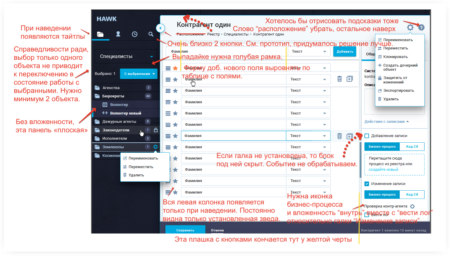 Представление обещния дизайнера с заказчиком | SobakaPav.ru