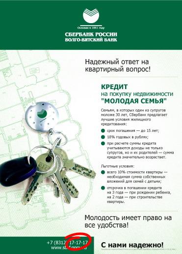 Сбербанк россии ипотека молодая семья