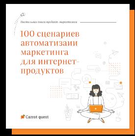 иллюстрация книги 100 сценариев автоматизации маркетинга ля интернет-продуктов