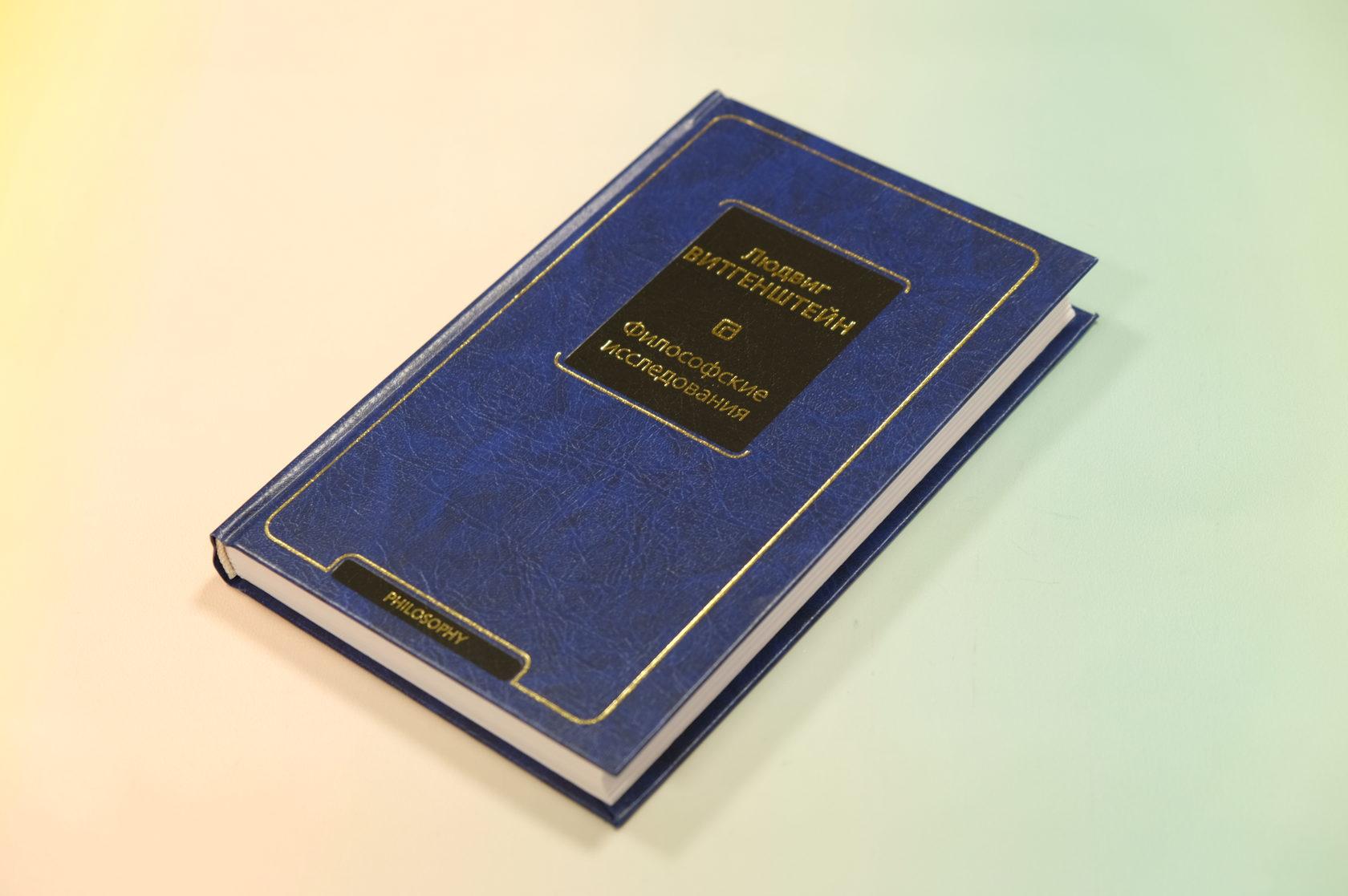 Людвиг Витгенштейн «Философские исследования»