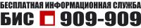 БИС-Инфо г. Томск