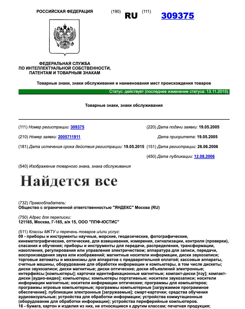 """Яндекс слоган - """"Найдется все"""". Свидетельства на товарный знак № 309375"""