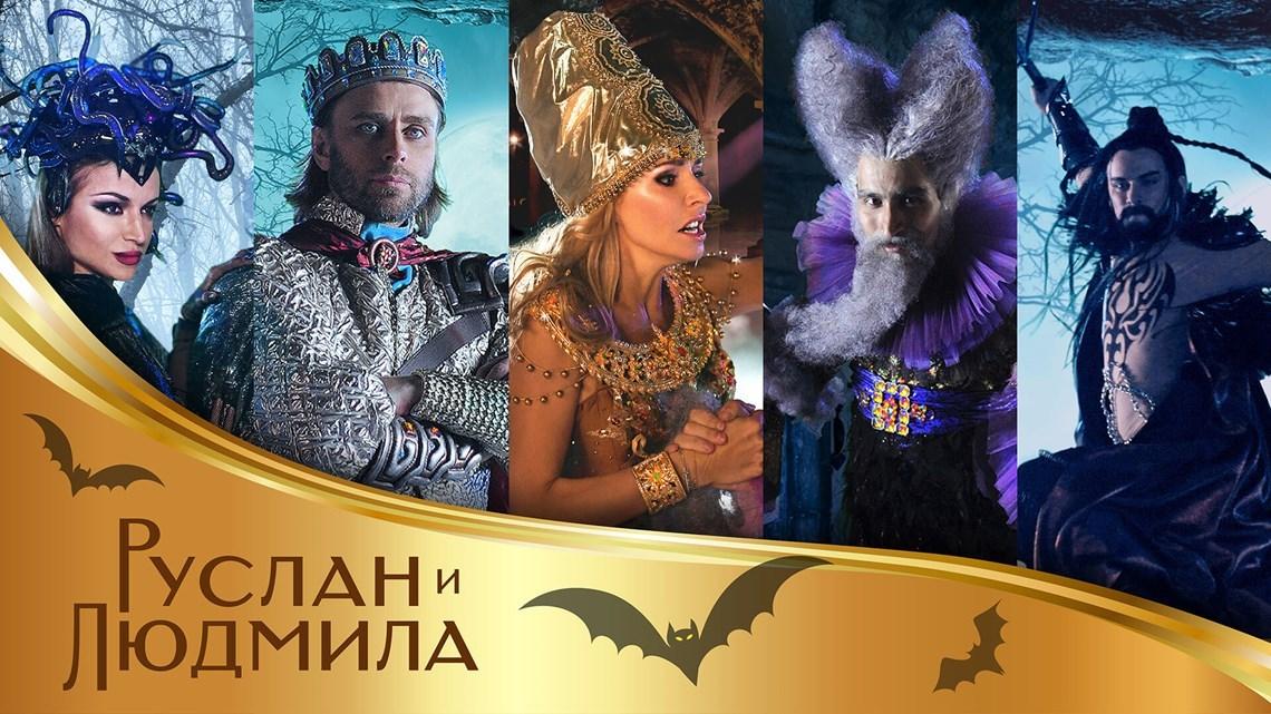 Ледовое шоу «Руслан и Людмила»