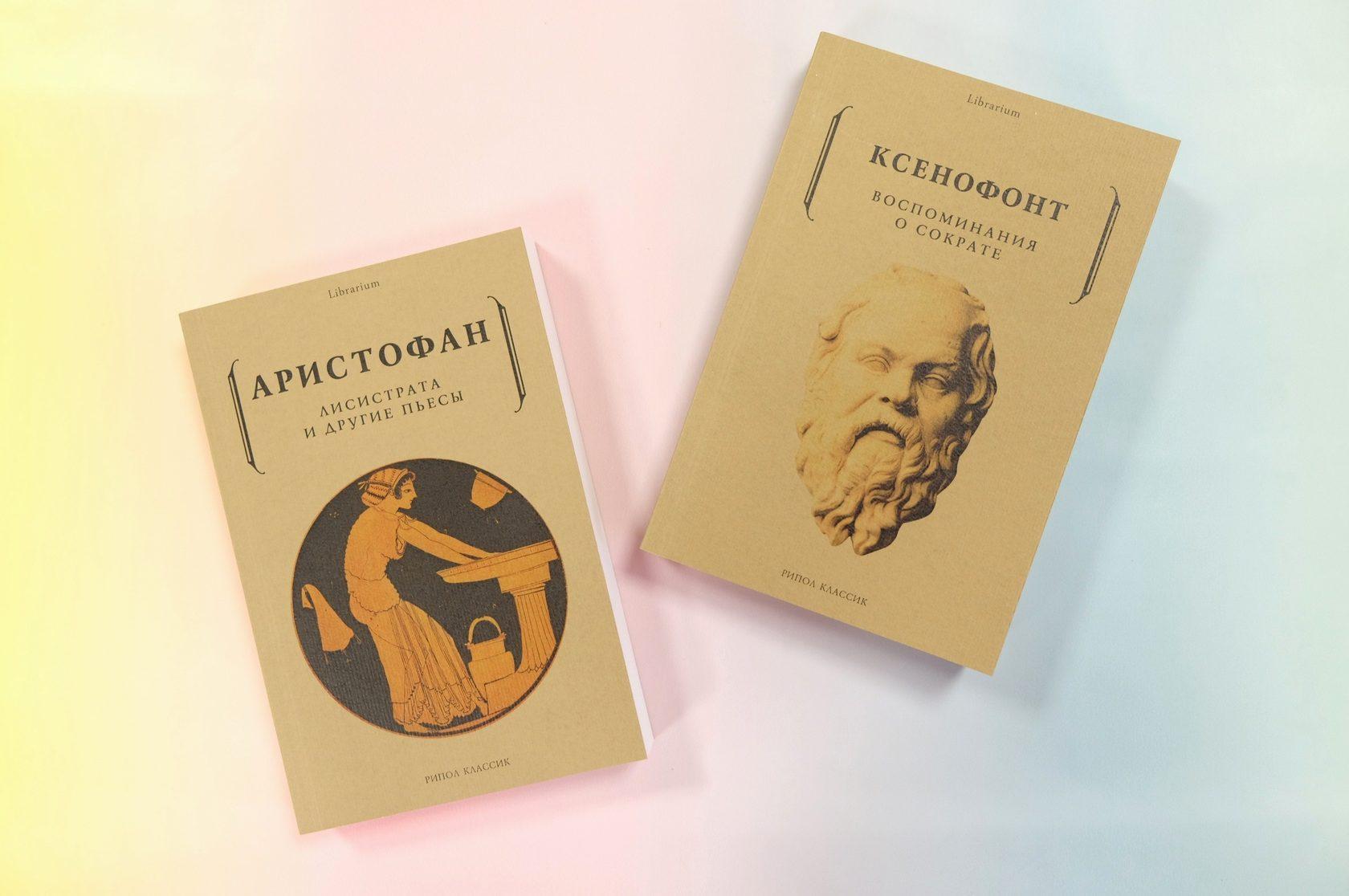 Аристофан «Лисистрата и другие пьесы». Ксенофонт «Воспоминания о Сократе».