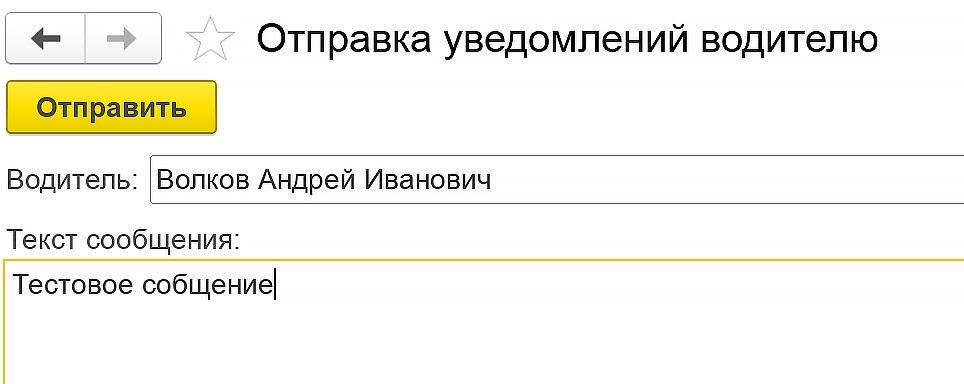 Скриншот 5. Окно отправки сообщения