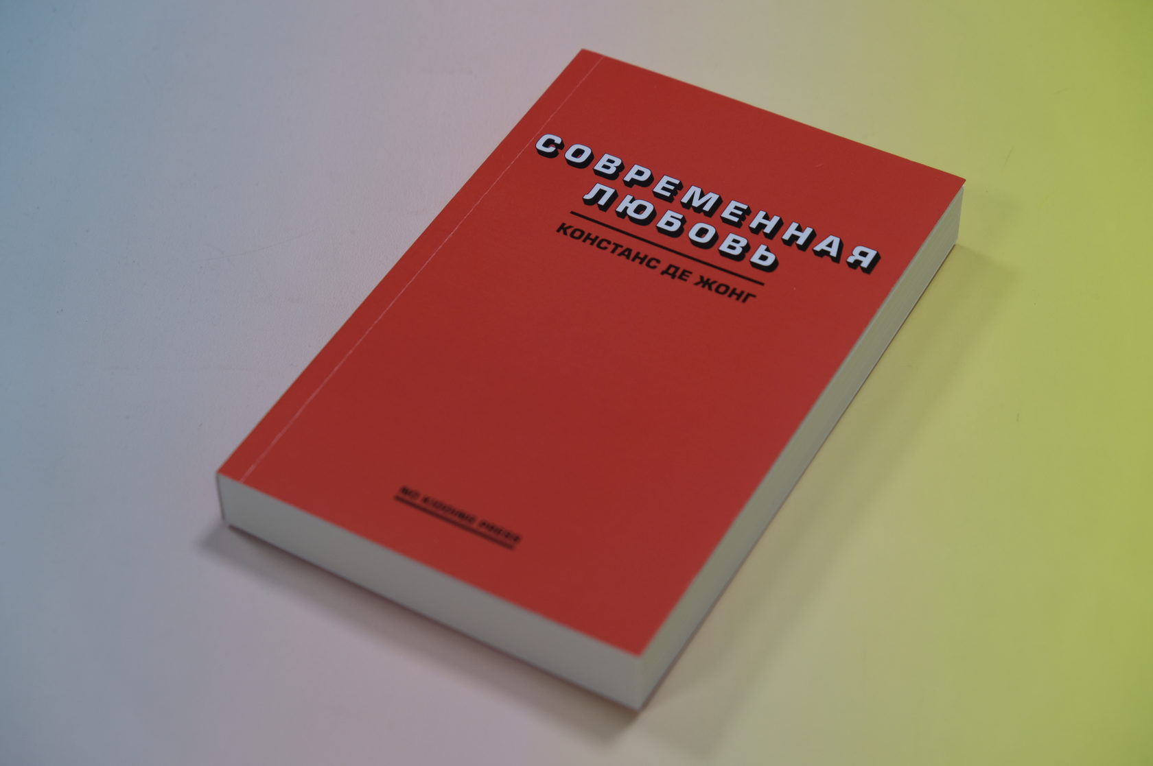 Купить Констанс Де Жонг «Современная любовь» 978-5-6042478-2-2