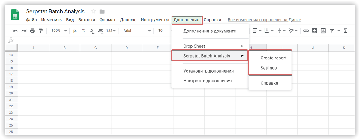Пакетный анализ данных в один клик 16261788504071