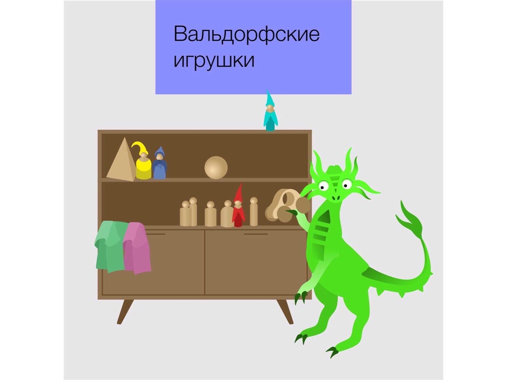 Дракон считает игрушки