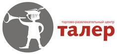 Торгово-развлекательный центр Талер