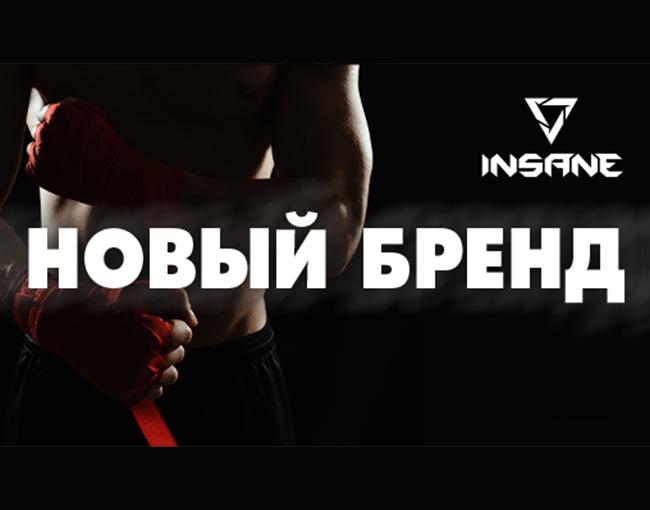 Встречайте новый бренд INSANE!