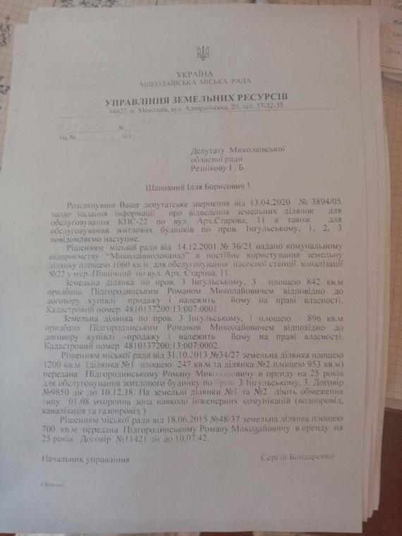 Ответ на депутатское обращение Резникова
