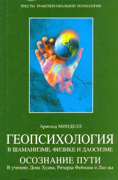 Арнольд минделл книги | скачать бесплатно.