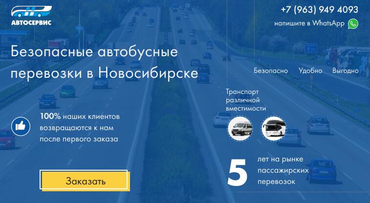 Лендинг на Тильде автобусных пассажирских перевозок в Новосибирске