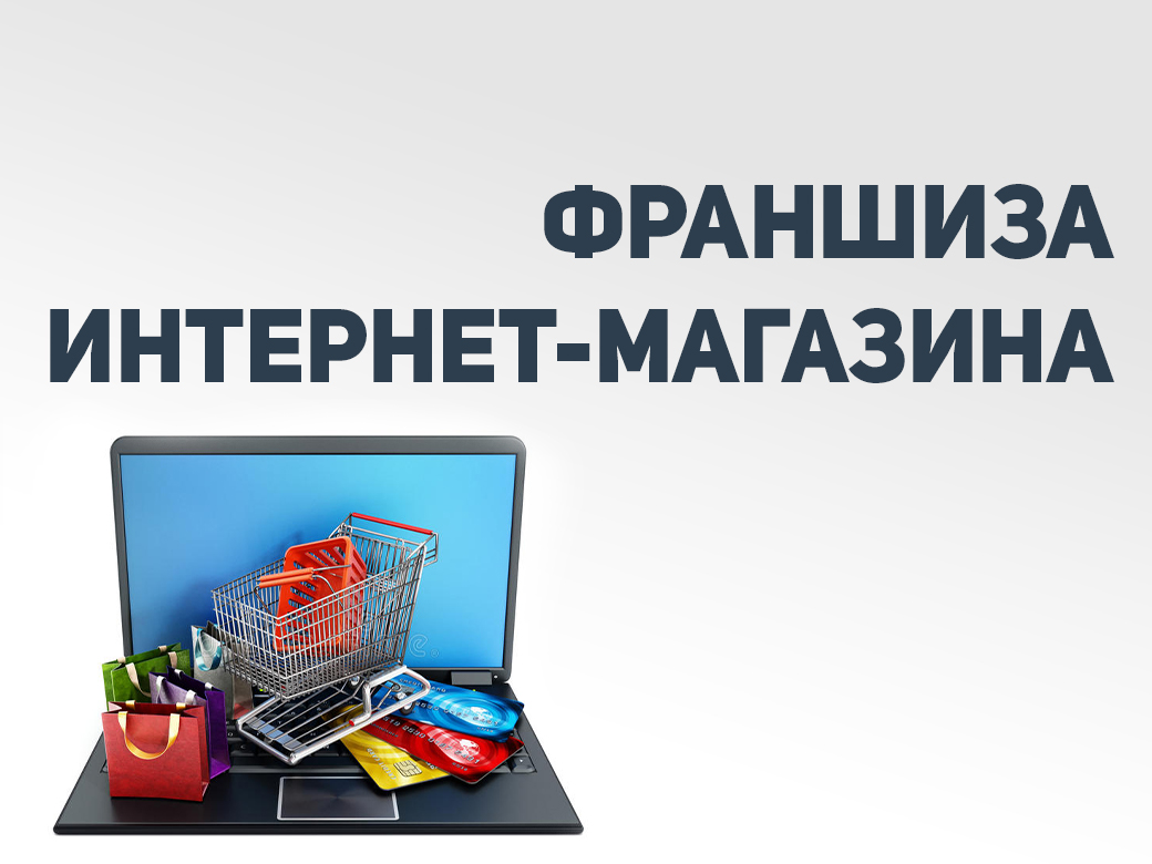 Франшиза интернет-магазина | Купить франшизу.ру