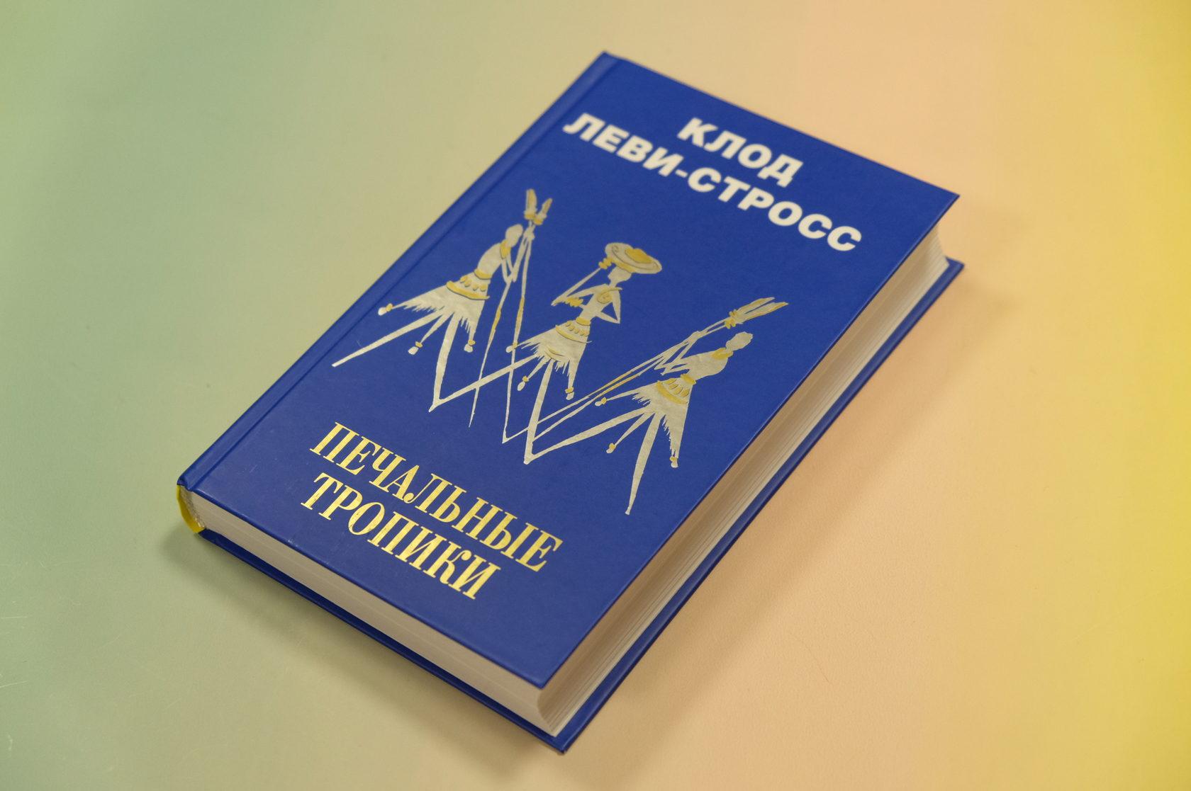 Клод Леви-Стросс «Печальные тропики»