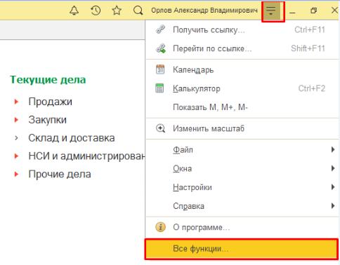 Настройка доступа для пользователей