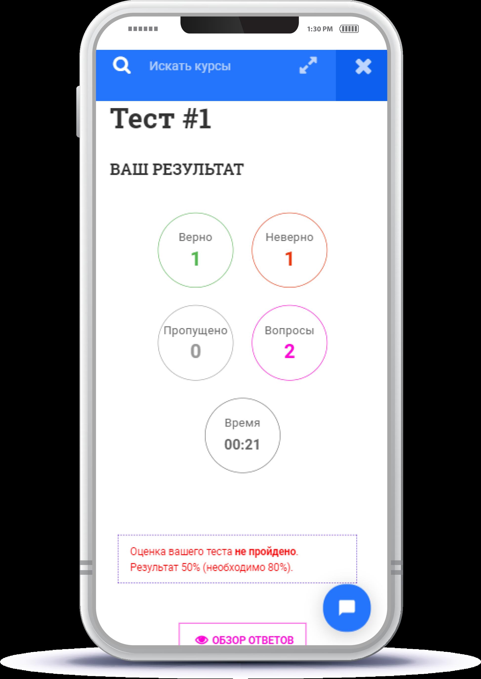 Удобный интерфейс структуры курсов - мобильная версия