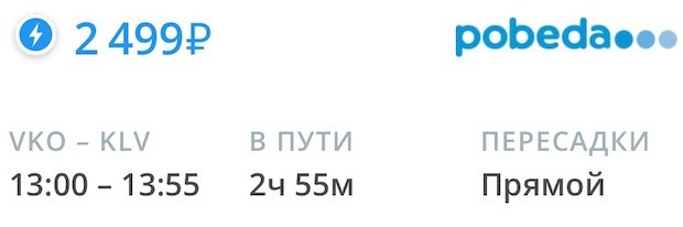 Москва - Карловы Вары