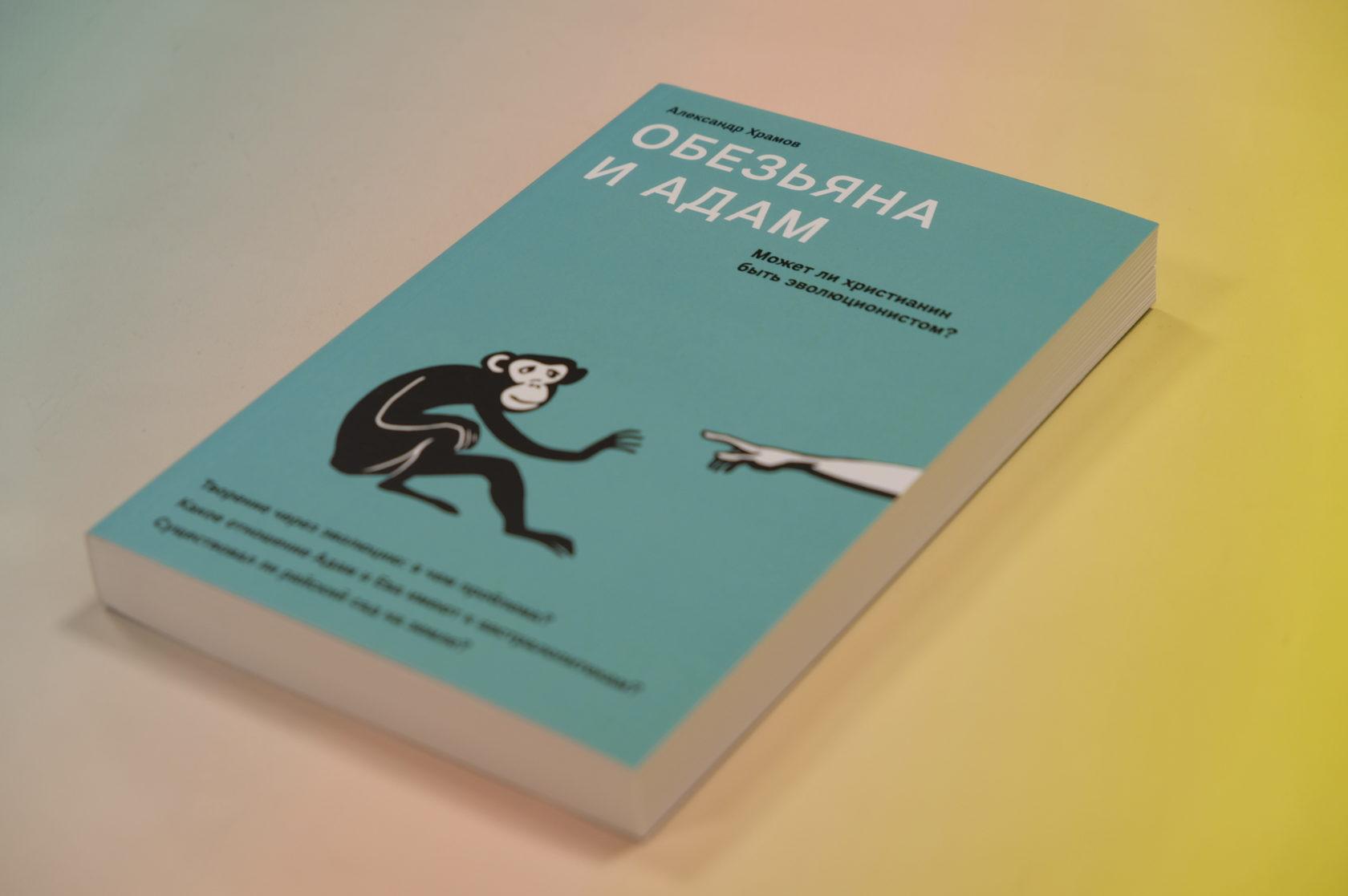 Александр Храмов «Обезьяна и Адам. Может ли христианин быть эволюционистом?» , 978-5-91761-902-6