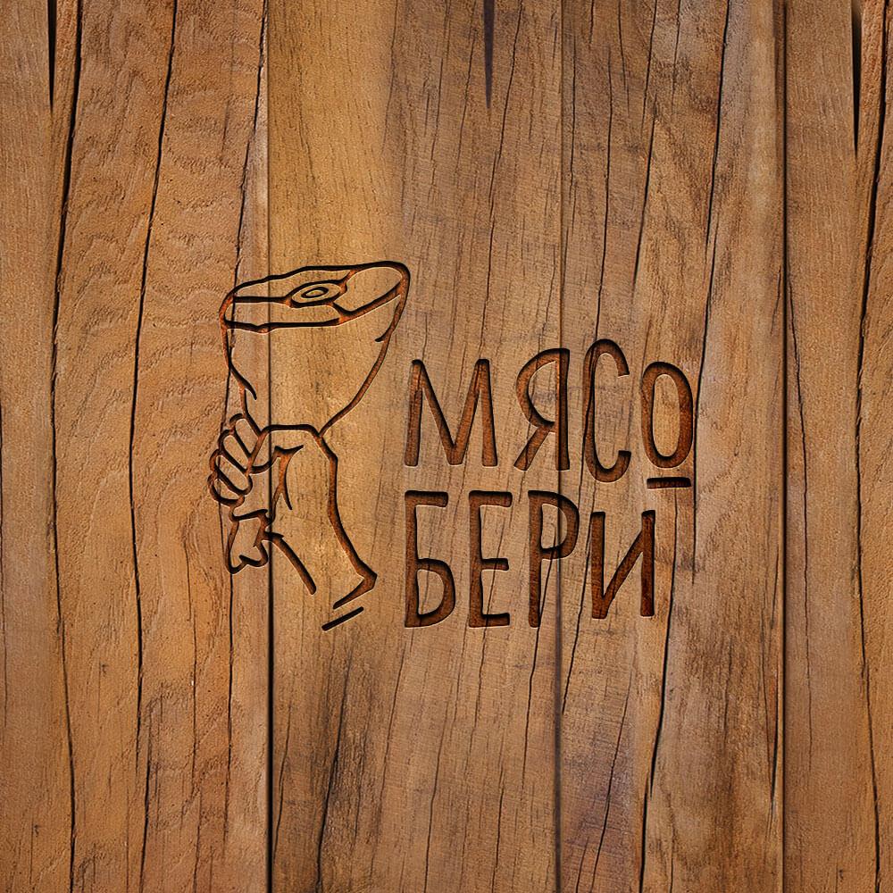 Создание логотипа и разработка фирменного стиля магазина «МясоБери»