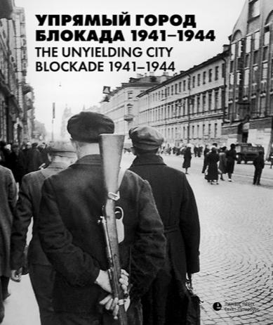 «Неизвестная блокада. Упрямый город 1941-1944»
