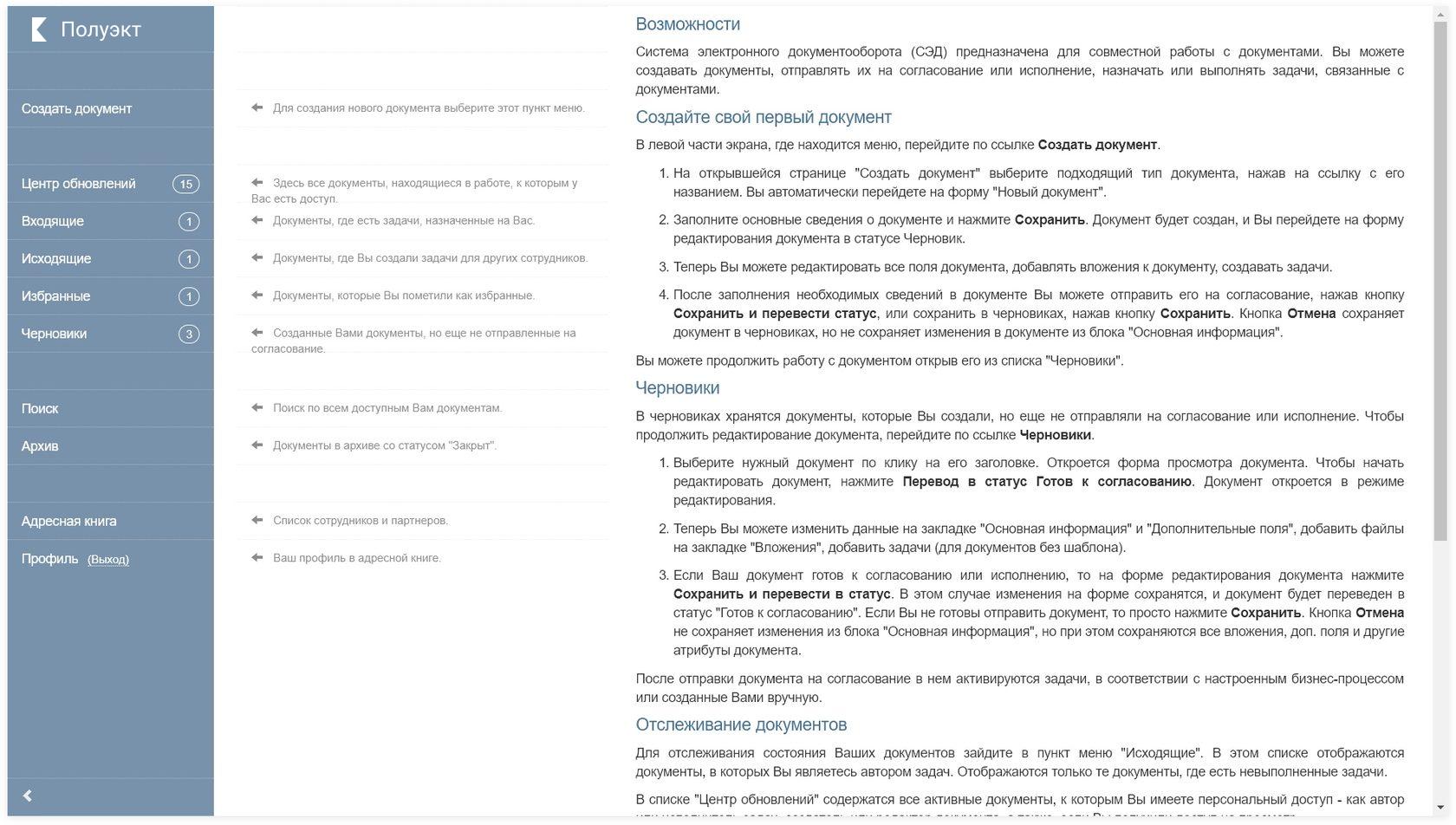 Старый вариант главной страницы системы электронного документооборота | SobakaPav.ru