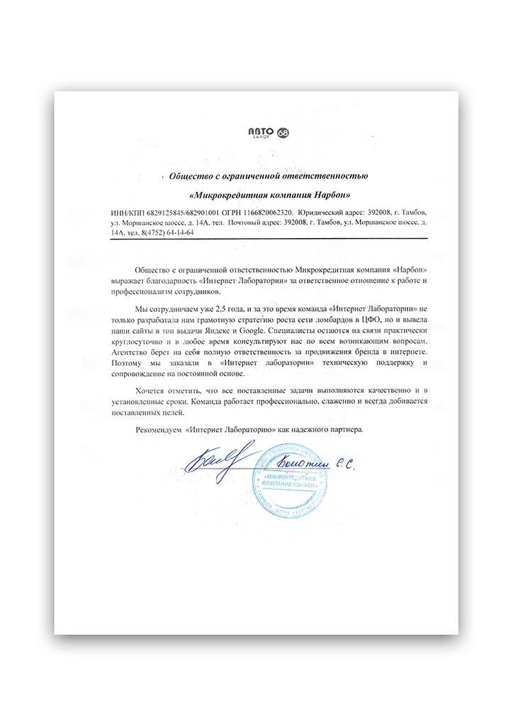 ООО «Микрокредитная компания Нарбон»