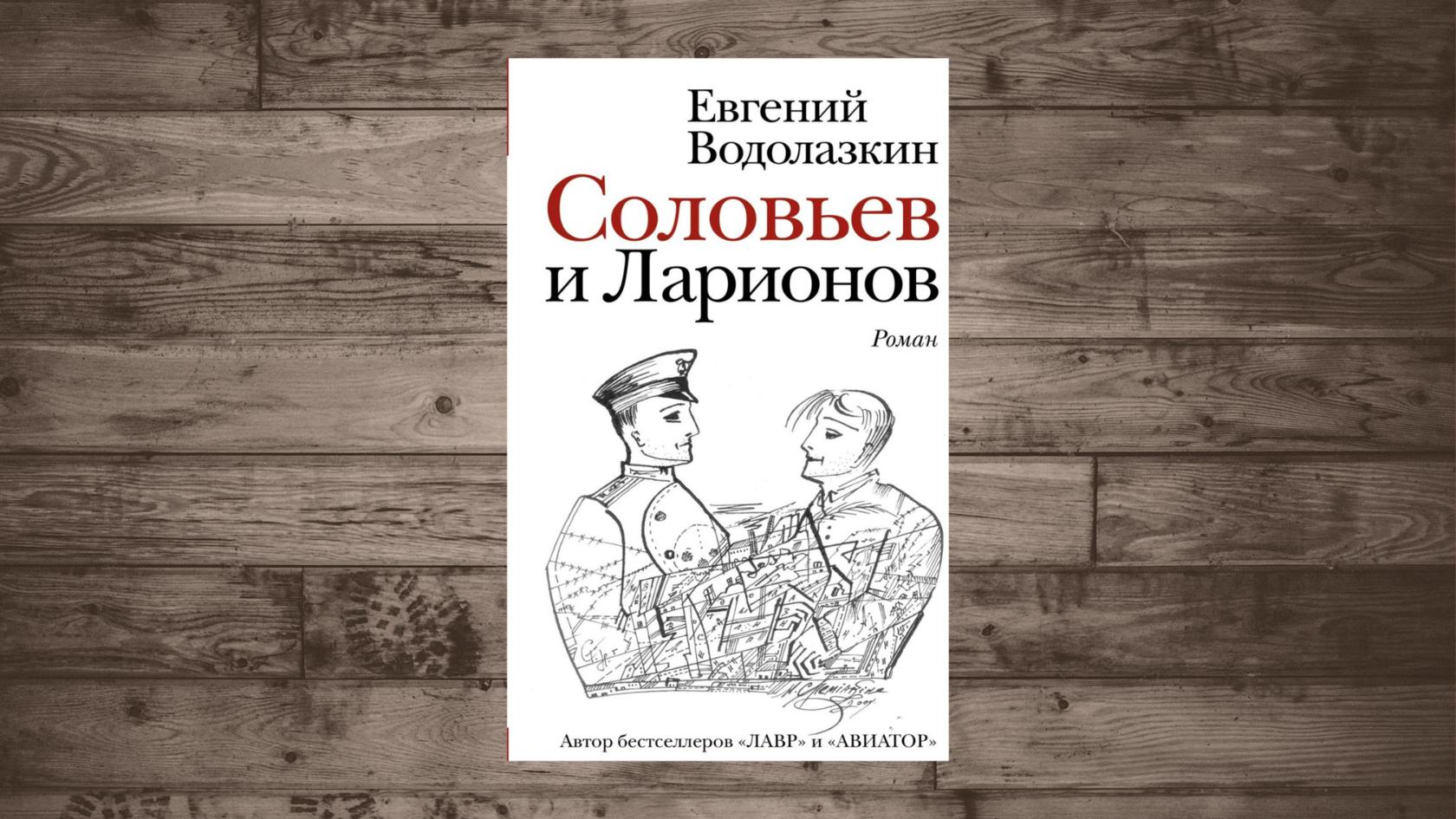 Купить книгу Евгений Водолазкин «Соловьев и Ларионов»