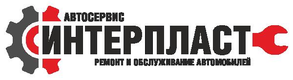 Автосервис ИНТЕРПЛАСТ