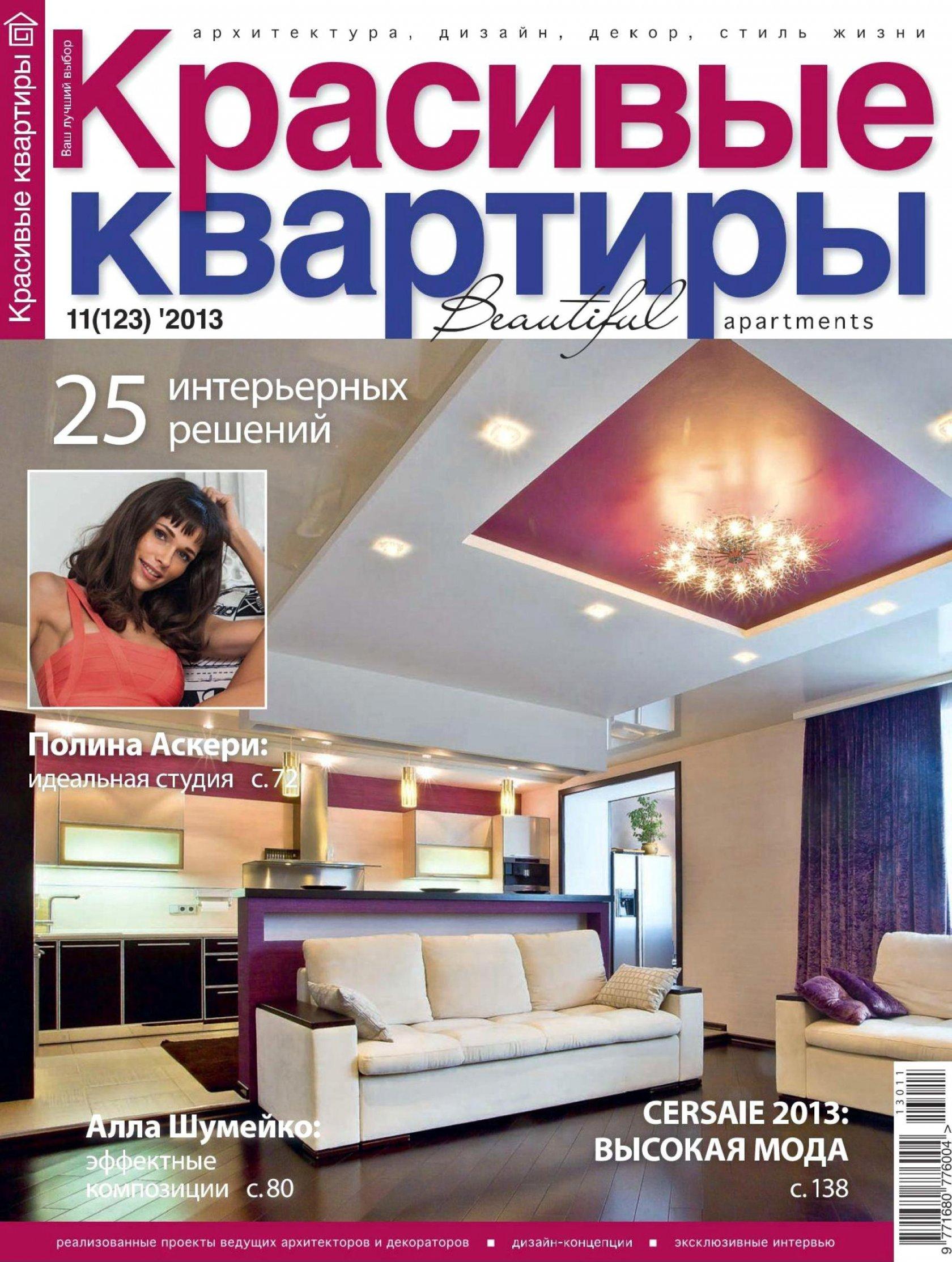 Журнал ремонт квартиры