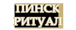 Пинск-Ритуал