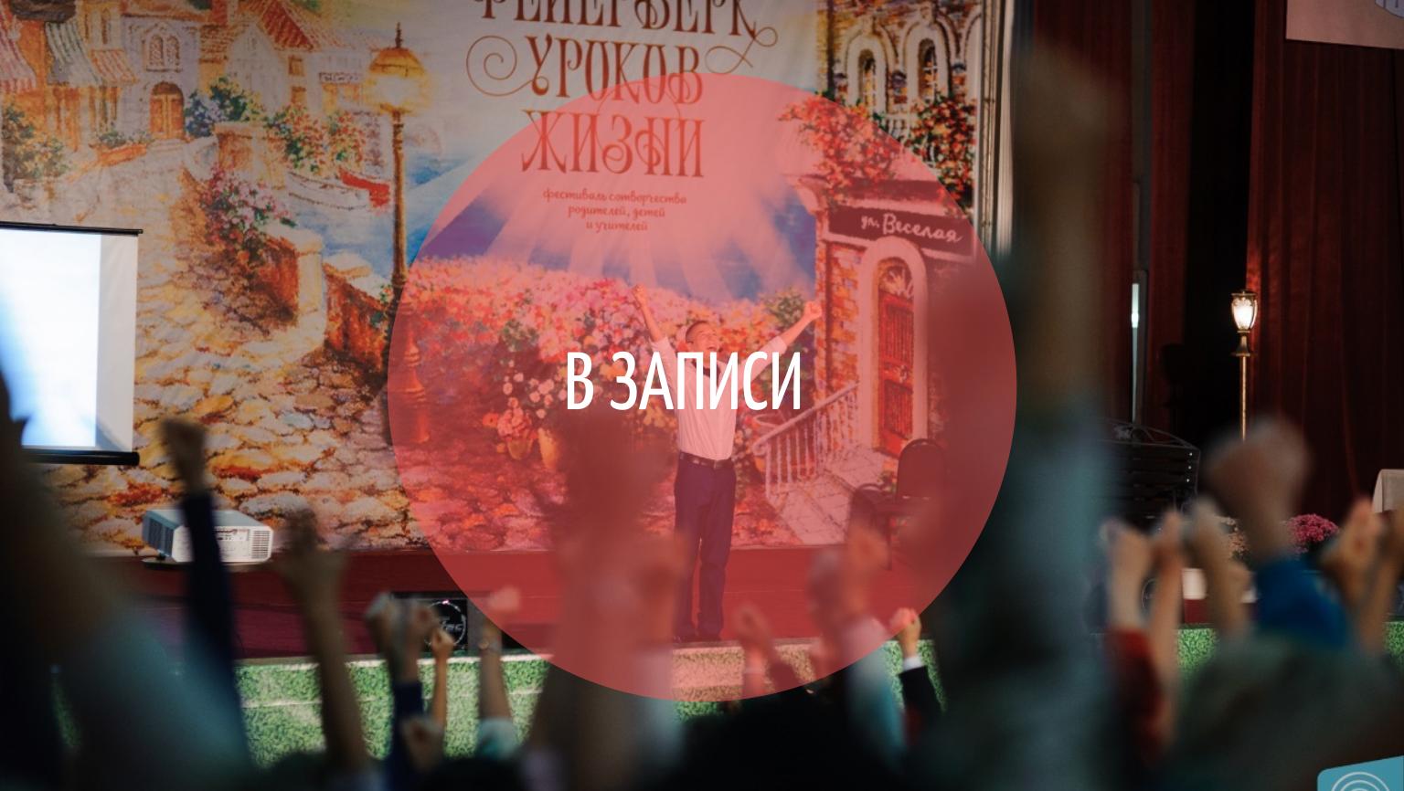 Леонид Герасьянов Тренинг Здоровым Быть - Легко! (1 день)
