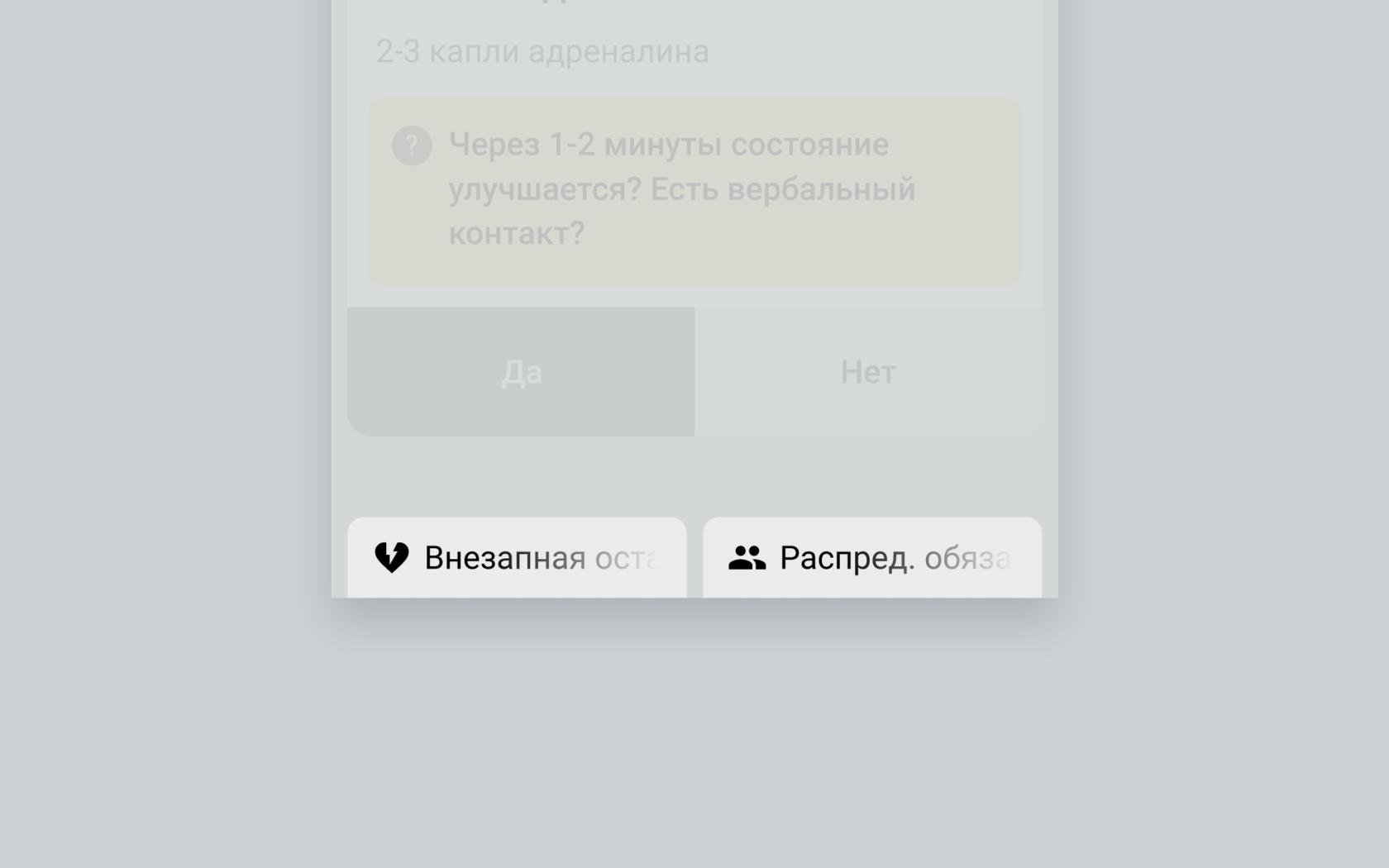Срочное переключение на алгоритм «Остановка сердца» | SobakaPav.ru