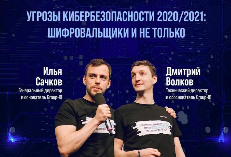 Шифровальщики и не только: актуальные киберугрозы 2020-2021